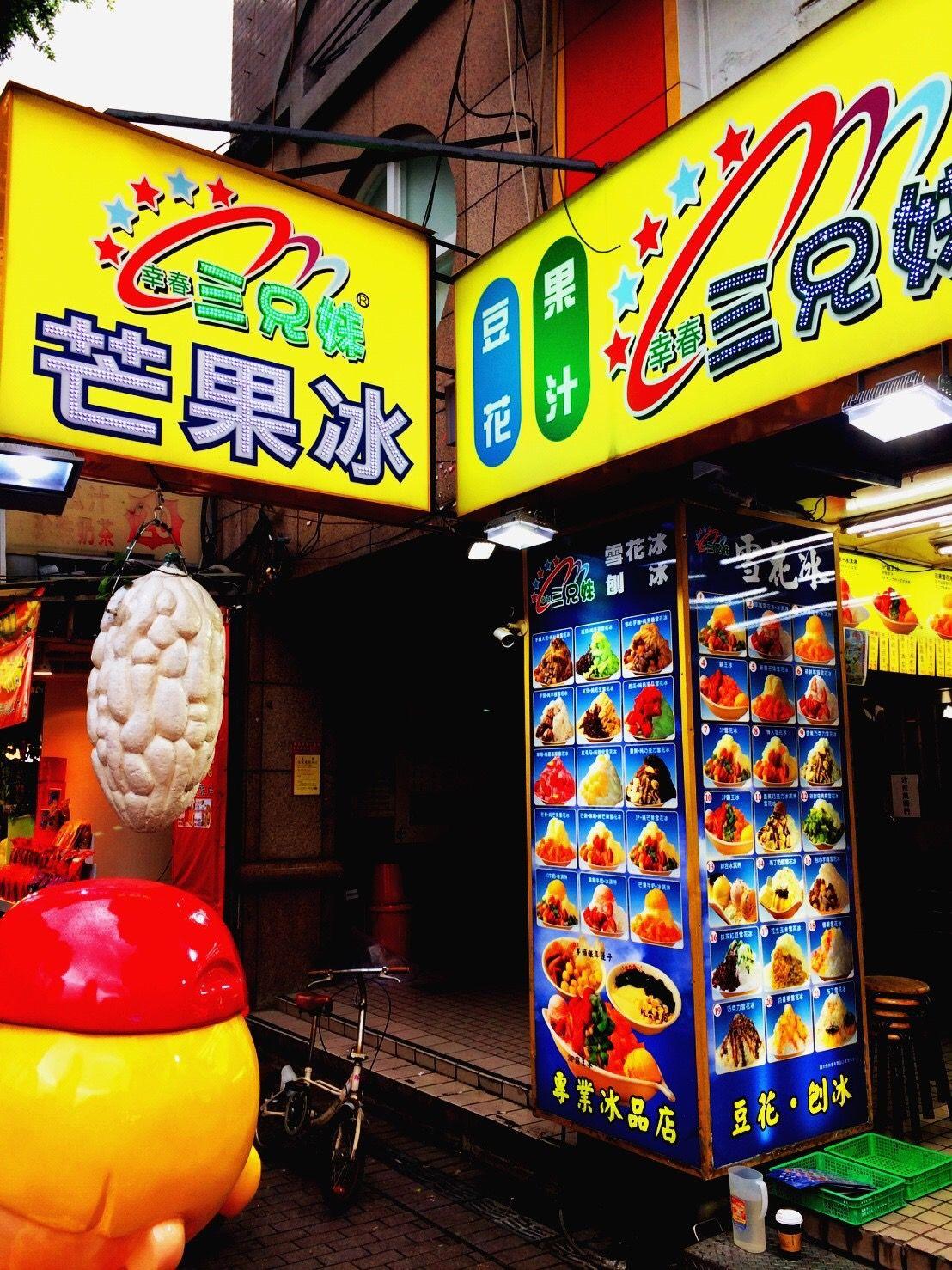 台北の原宿!西門町でフワフワかき氷を食べよう
