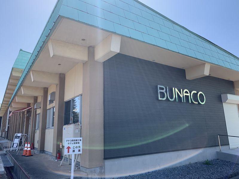 BUNACO西目屋工場