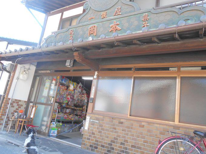 古き良き時代の雰囲気が味わえる駄菓子屋 「岡本一銭屋」