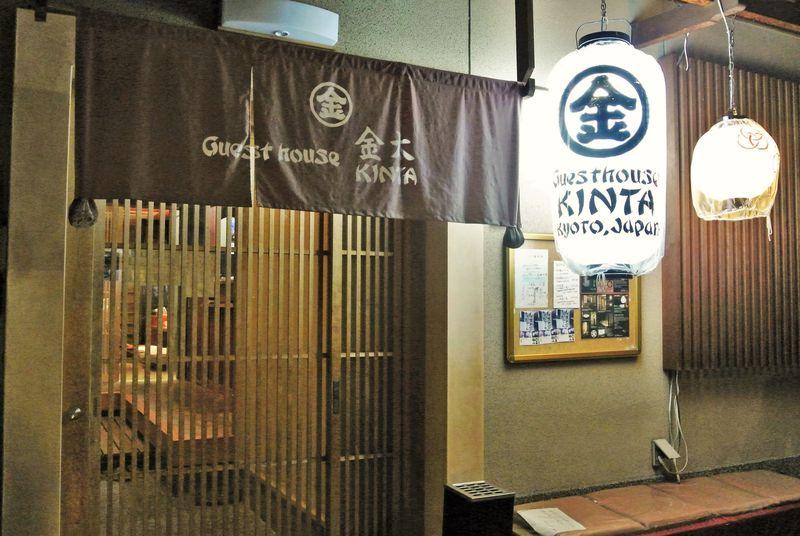 京都の雰囲気を感じたいならココ!「ゲストハウス金太」