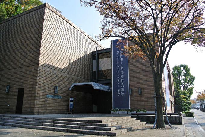 「大阪市立東洋陶磁美術館」へのアクセス