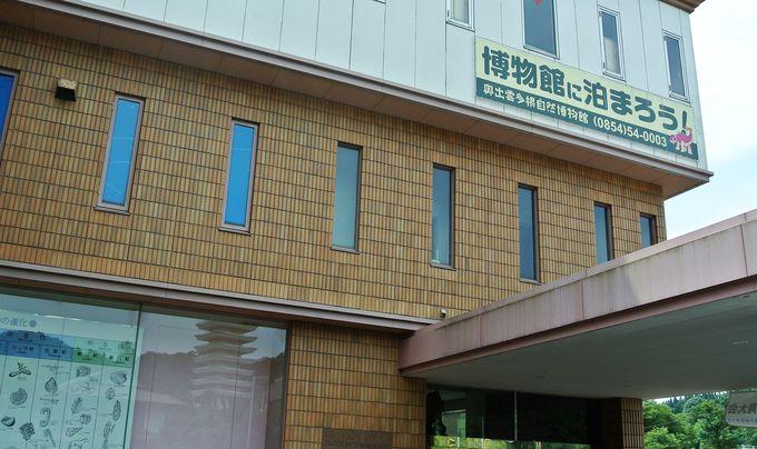 宿泊できる博物館