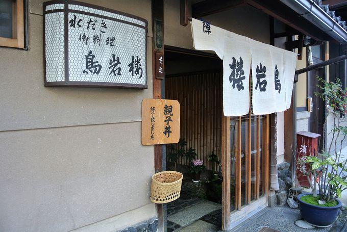 西陣にある老舗の鳥料理専門店