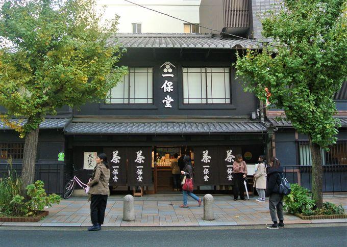 300年続く京都の老舗お茶屋さん「一保堂茶舗」