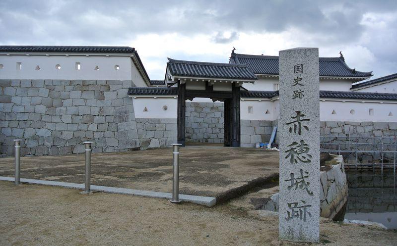 お城に忠臣蔵、製塩まで「赤穂城跡公園」で赤穂の歴史を満喫!