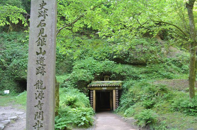 江戸時代の坑道跡が見られる龍源寺間歩