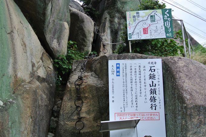境内にある奇岩にも注目