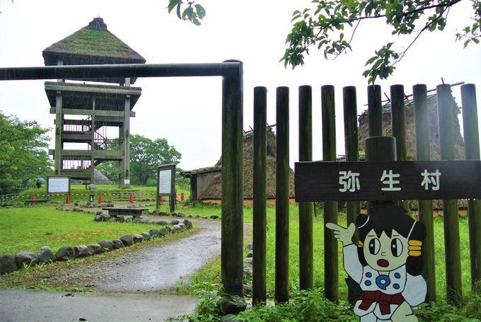 古代の村が再現された施設