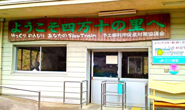 サイクリングのスタートは予土線「江川崎」駅から!