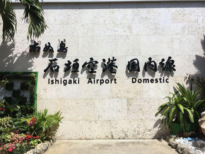定期観光バスを利用しての石垣島半日観光スタート!