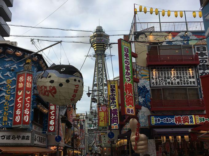 近くには大阪魂を楽しめる観光地いっぱい