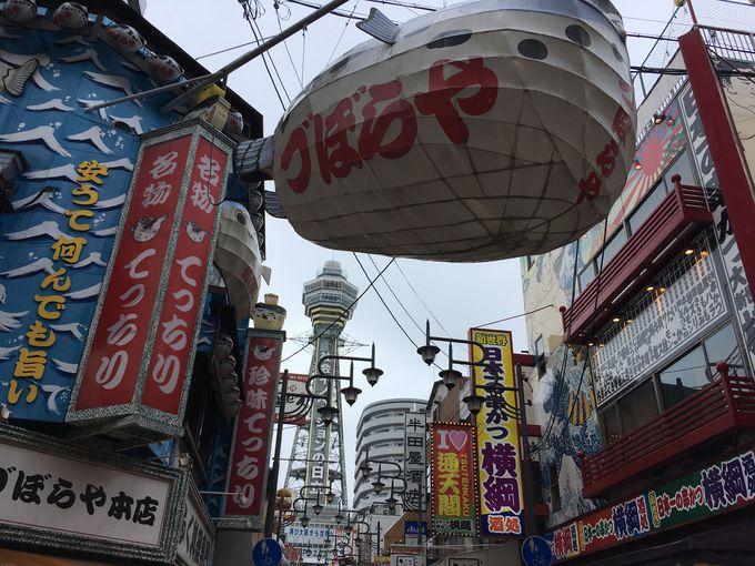 常設3Dアート施設はコテコテの大阪・新世界に
