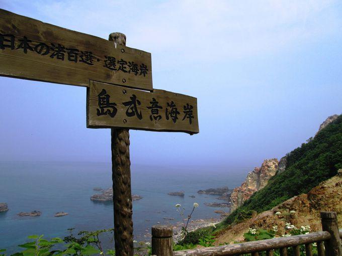 積丹ブルーの絶景が見れる島武意海岸もすぐ目の前!