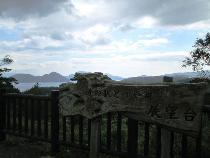 見下ろす洞爺湖もまた美しい!「道の駅とうや湖」展望台