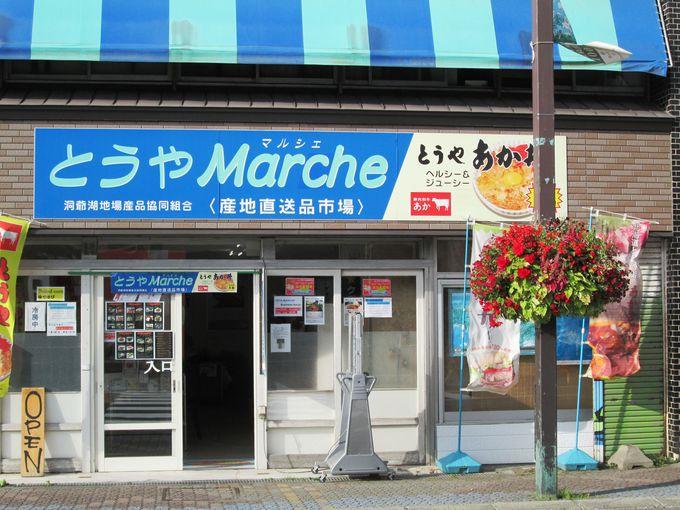 4.とうやMarche(マルシェ)