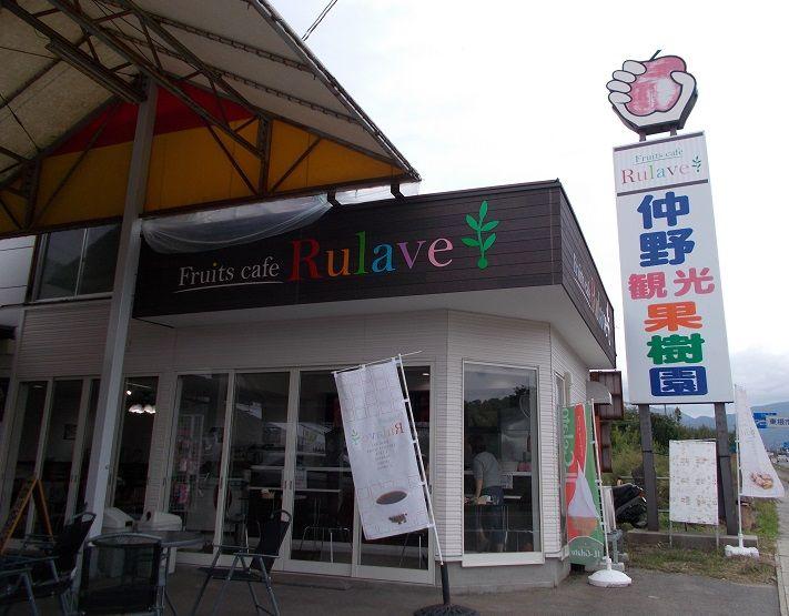 まるで果樹園パラダイス!天童市の国道48号線