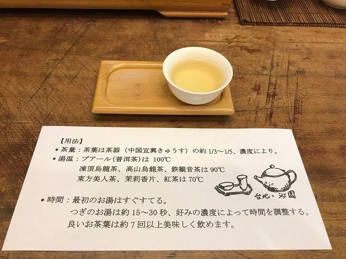 日本語で安心ティスティング