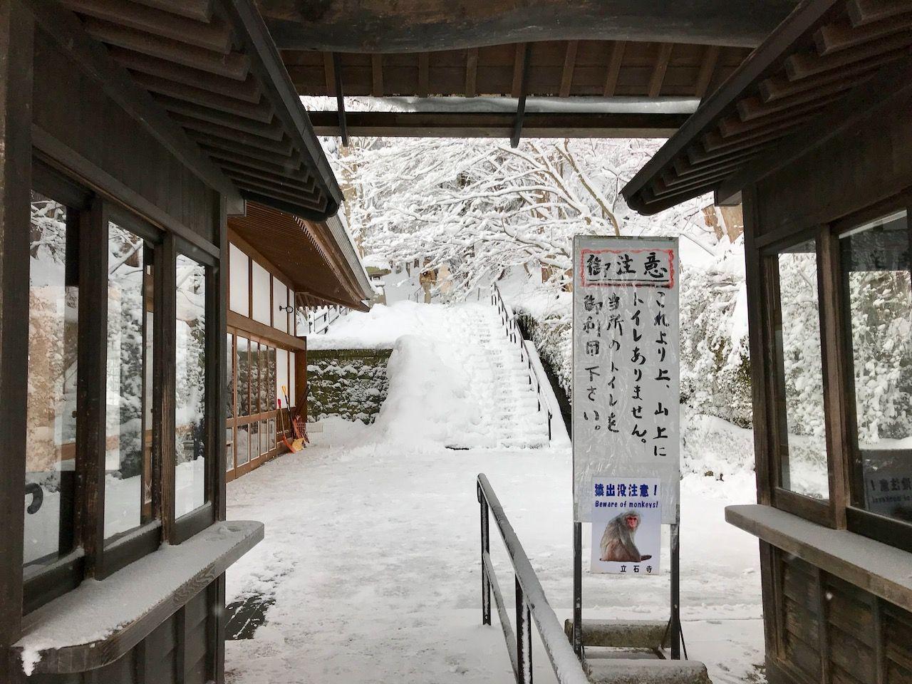 冬も登れる!山形の「山寺」