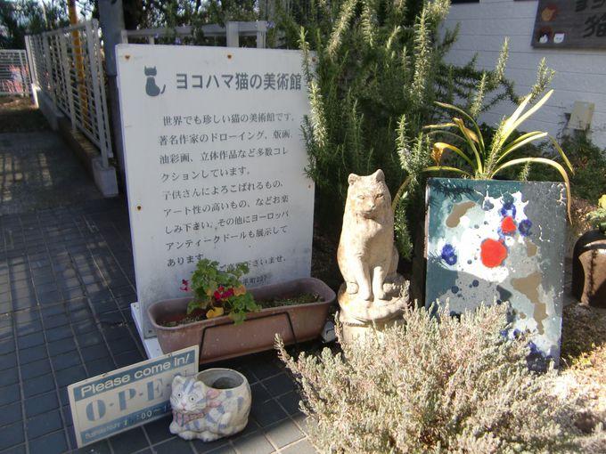 猫づくしの美術館