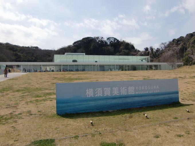 目の前に海が広がる横須賀美術館