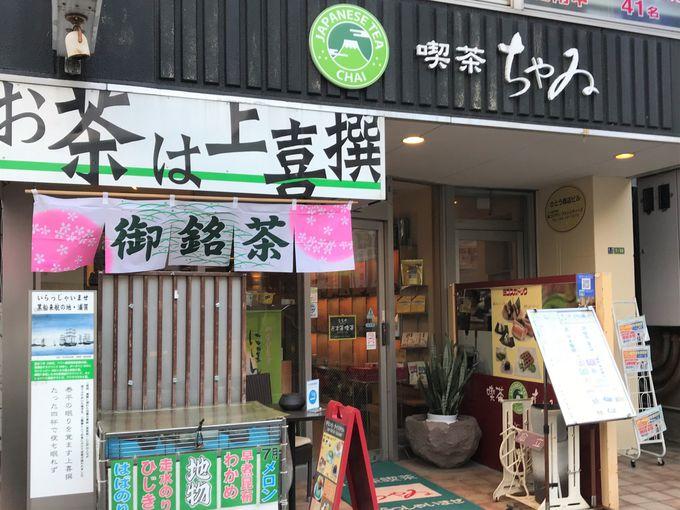 本格的な日本茶を気軽に味わう