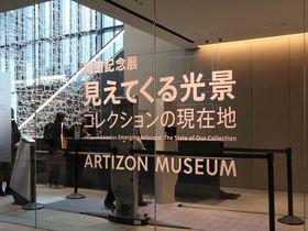 東京・アーティゾン美術館の開館記念展「見えてくる光景 コレクションの現在地」