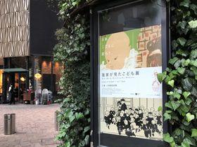 丸の内・三菱一号館美術館の10周年を記念!「画家が見たこども展」