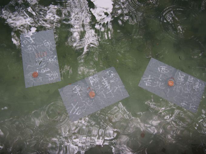 「八重垣神社」で縁占い