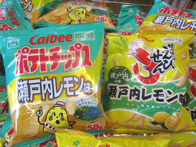 地方限定!「瀬戸内レモン味」ポテチにかっぱえびせん!