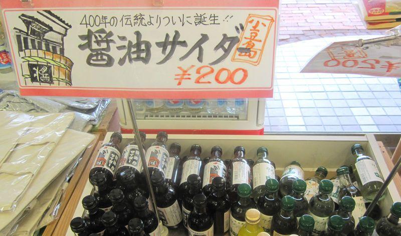 小豆島限定!醤油を飲むって!?