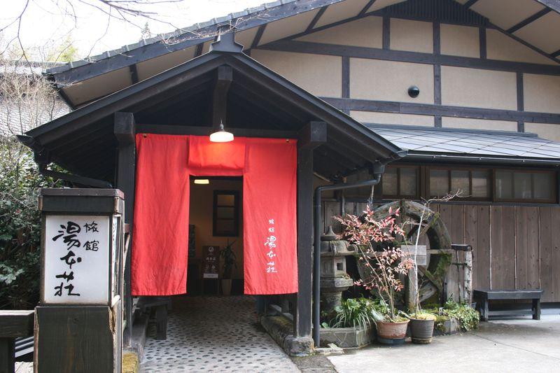 貸切風呂が魅力!幕末創業の黒川温泉「旅館湯本荘」