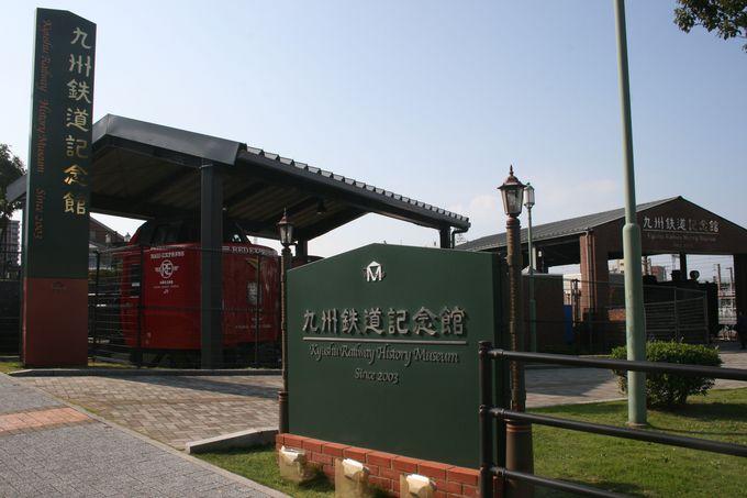車両展示ゾーンと赤レンガの本館内ゾーンに楽しさがいっぱいの「九州鉄道記念館」
