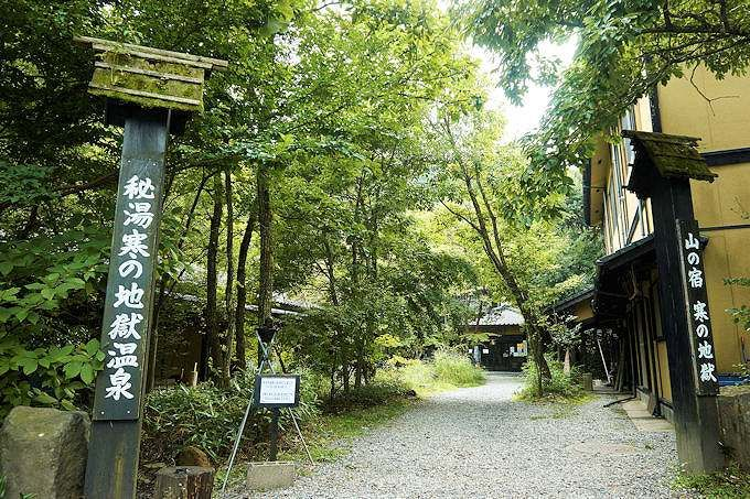 「寒の地獄旅館」は歴史ある湯治場。日本屈指の新鮮な温泉!
