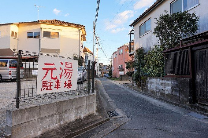 福岡市内の本物の温泉は住宅街の路地裏にあった!