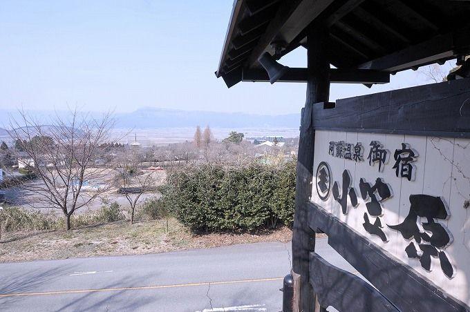 阿蘇外輪山を見渡す自然豊かな立地。広大な敷地に離れが点在。