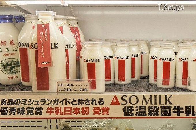 ミシュラン三ツ星級の牛乳を使ったソフトが食べられる!「道の駅 阿蘇」