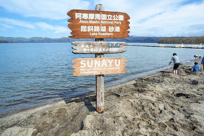 「砂湯」は、自分で砂浜を掘って作る天然足湯!