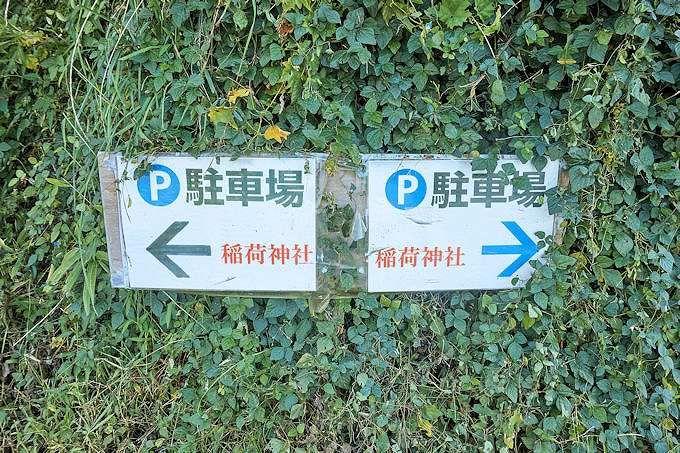 気になるアクセスと駐車場は?