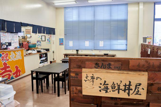 漁協直売所「志摩の四季」の中に格安海鮮丼屋が!