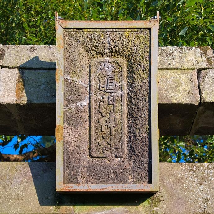 """なぜ、溝口竈門神社が""""真の鬼滅の刃聖地""""なの?"""