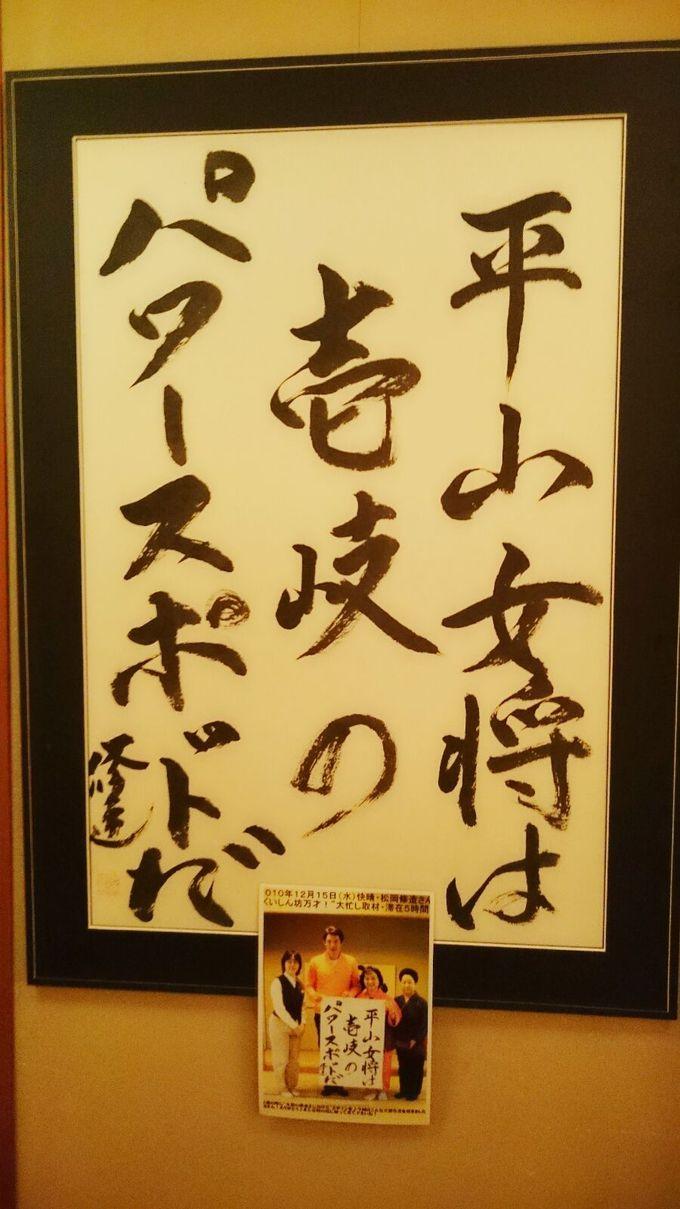 「平山女将は壱岐のパワースポットだ」松岡修造