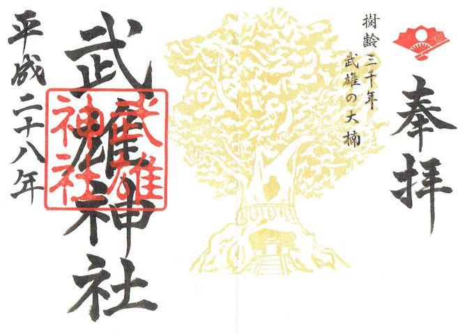武雄神社のパワーを最大限いただく参拝のコツとオススメお守りとは?