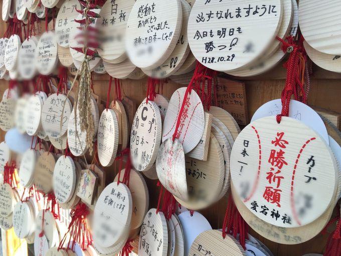 7. 愛宕神社(カープ神社)