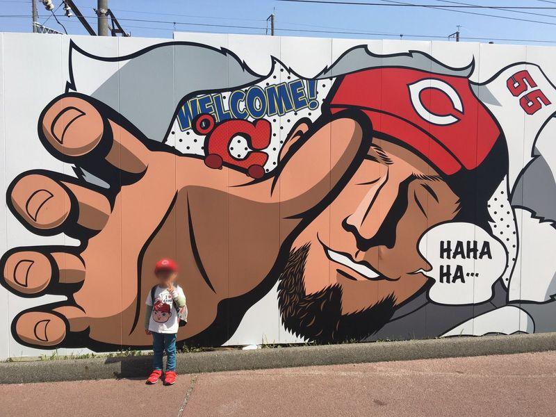 広島カープの選手とイラスト漫画の世界へ!「カープロード2018」