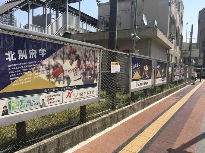 「カープロード」の選手パネルに往年の人気選手が登場!