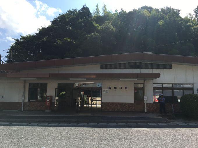 長閑な山あいを走り抜ける芸備線にある「志和口」駅
