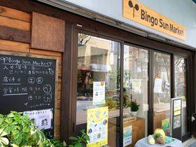 広島・三原の青果店「Bingo Sun Market」でべっぴんオーガニック野菜を!