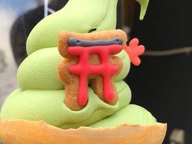 宮島が乗った!?「宮島うまいもの館」絶景ソフトクリームが大人気!