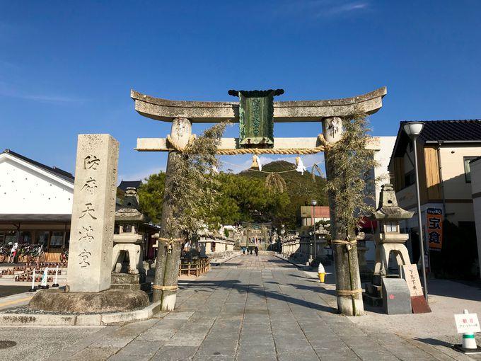 日本で最初に創建された「天神さま」