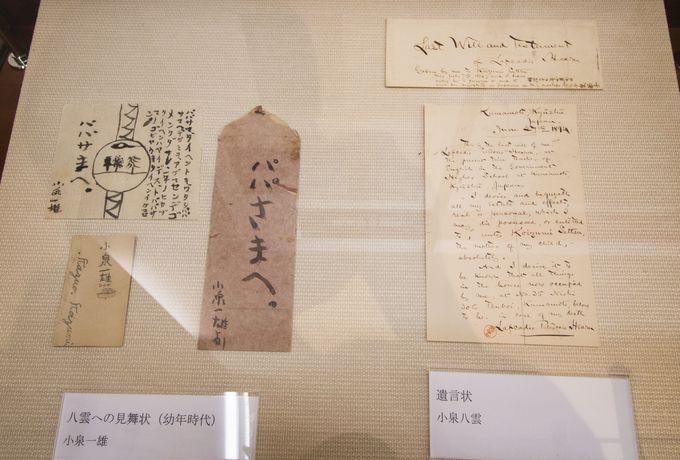 小泉八雲の子孫から託された資料を展示